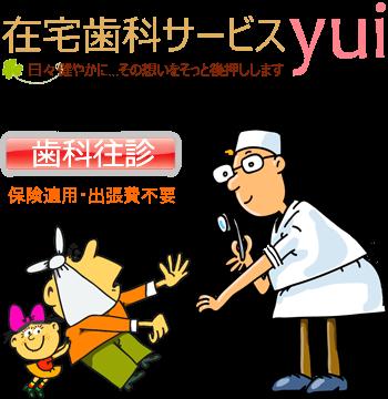 訪問歯科(歯科往診)のyui